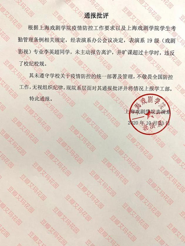 网传灵超被上戏通报批评 旷课超过十学时违反校规
