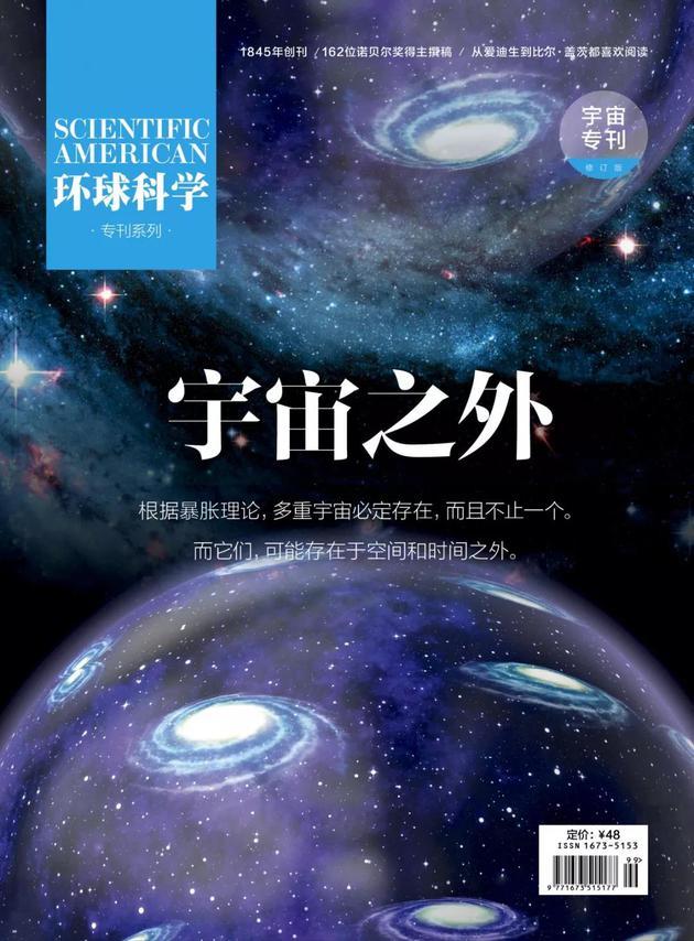 这个理论中宇宙得以永生:永恒持续暴胀创造出新宇宙宇宙大爆炸
