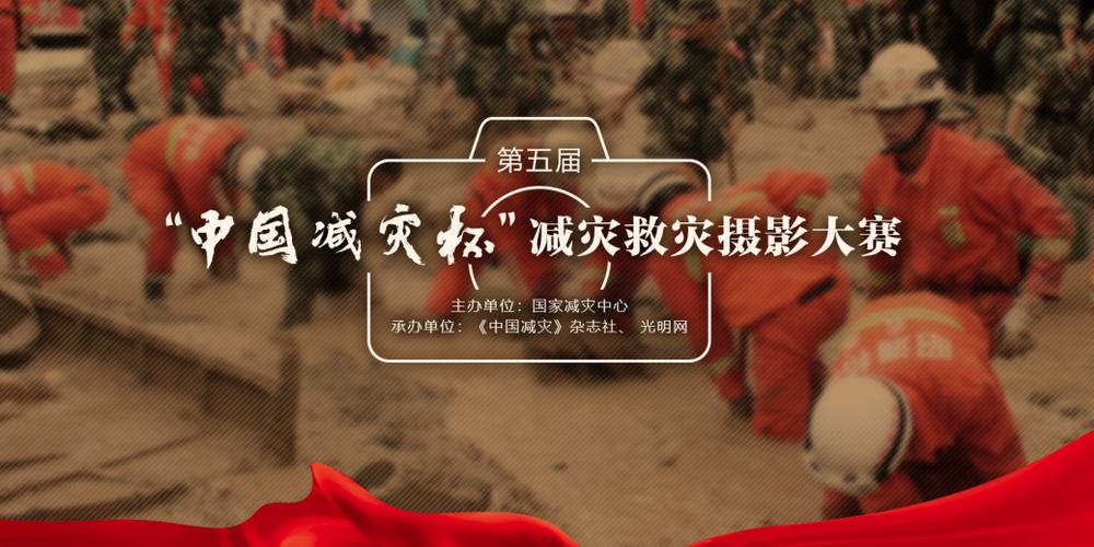 """征集:第五届""""中国减灾杯""""减灾救灾摄影大赛"""