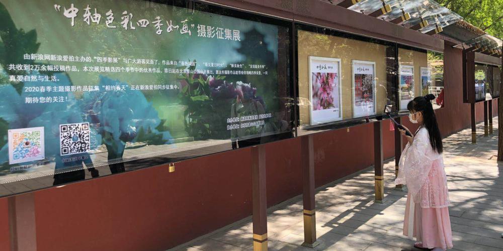 """新浪爱拍""""四季如画""""摄影征集展在北京景山公园展出"""