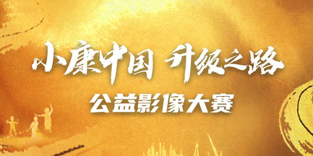 """""""小康中国升级之路""""正在征集中"""