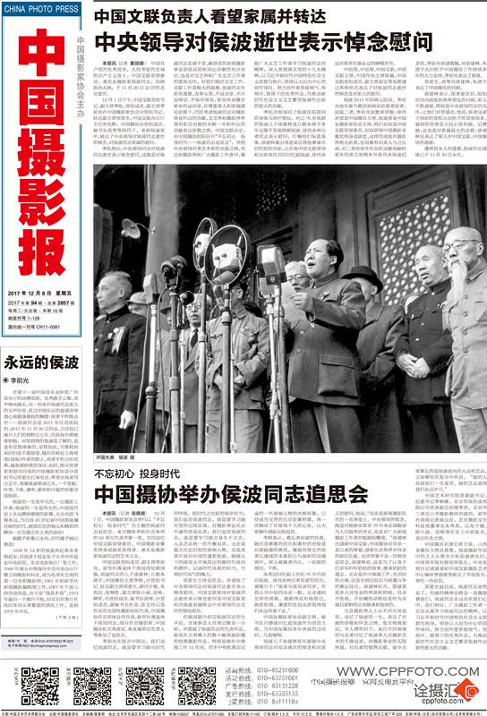 《中国摄影报》2017年12月8日1版