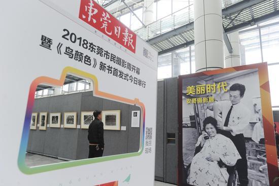 2018年1月7日,2018东莞市民摄影周开幕。图为东莞展览馆展区,市民在认真地观看具有历史年代感的摄影作品。 郑志波摄