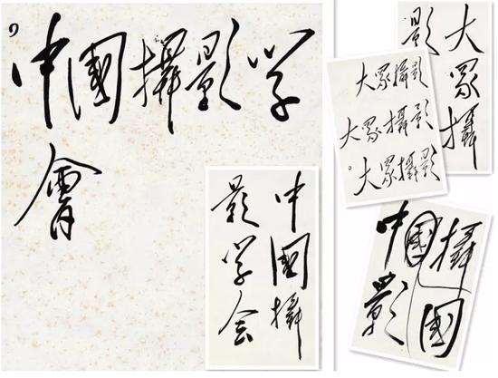 1959年7月,侯波请毛主席为协会和杂志题写会名刊名。