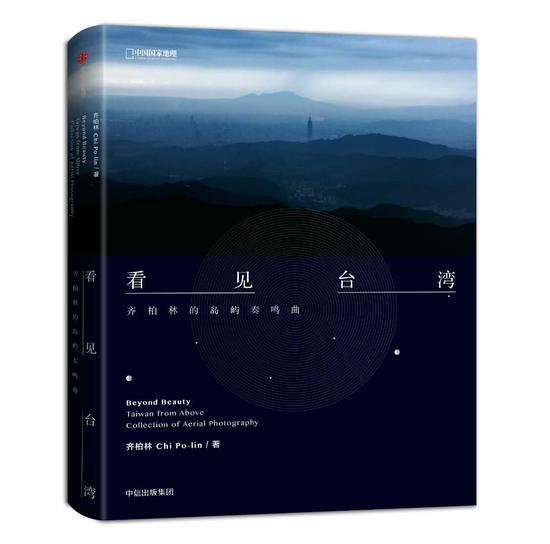 《看见台湾:齐柏林的岛屿奏鸣曲》 书封