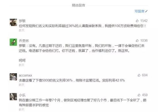 ▲趣店CEO罗敏在一篇文章评论区的留言截图。