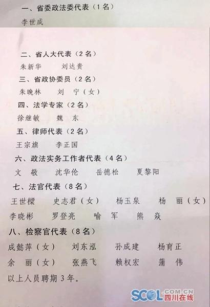 第一届惩戒委员会名单。 四川在线 图