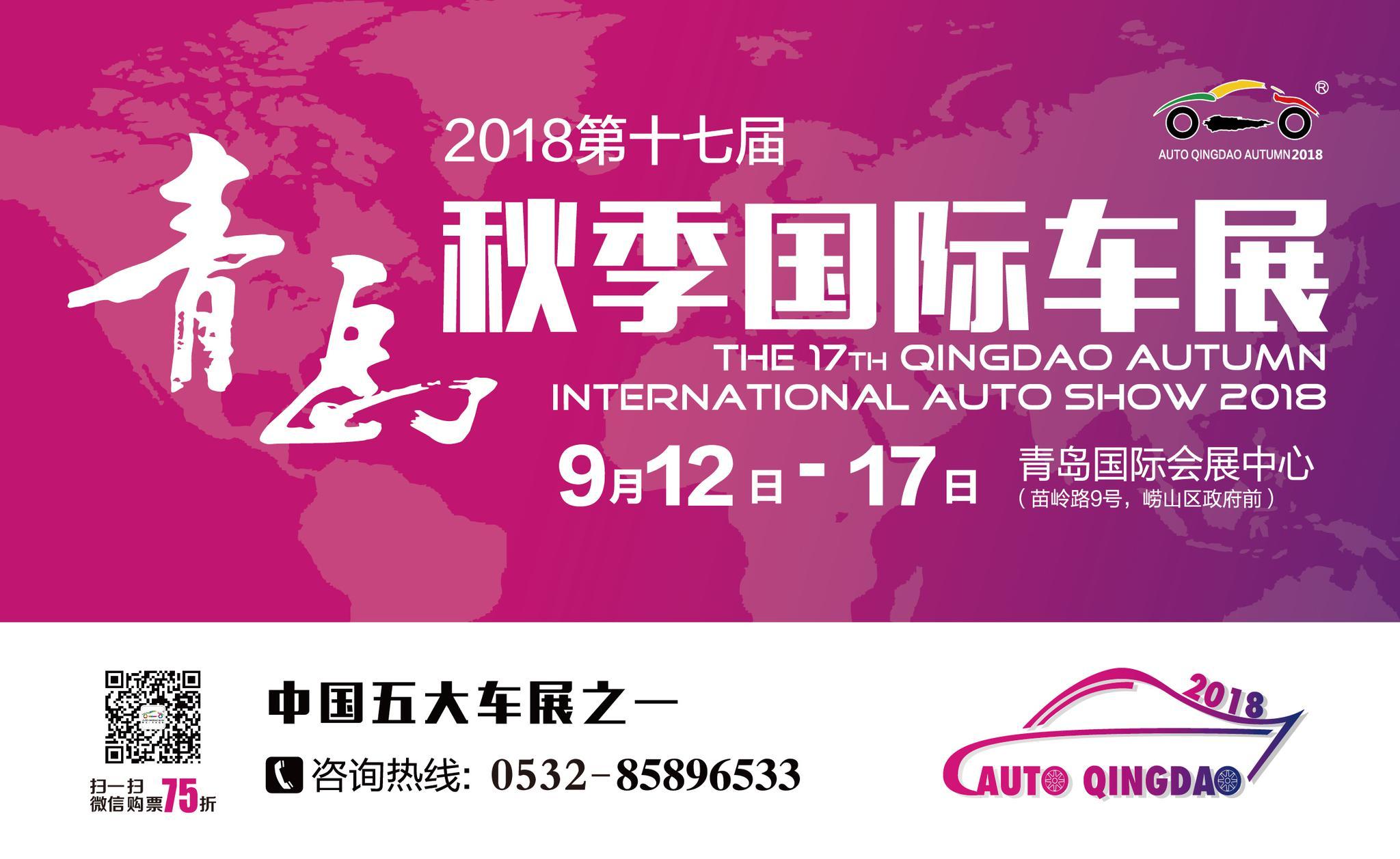 全山东翘首期待的青岛车展9月12日举行