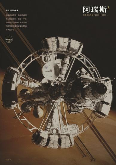 中国载人航天专家揭秘《火星救援》