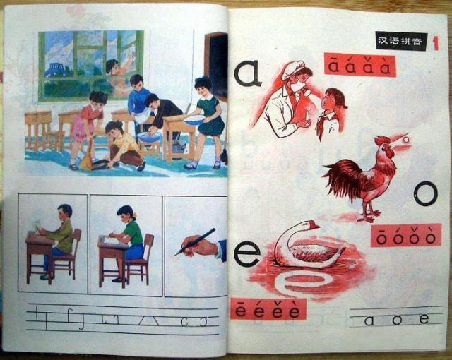 20年前的语文课本勾起回忆