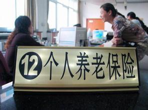 14省市陆续下调养老保险费率1% 有何影响?