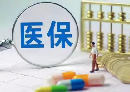 山东居民医保新政:人均补助增30元 每年450元