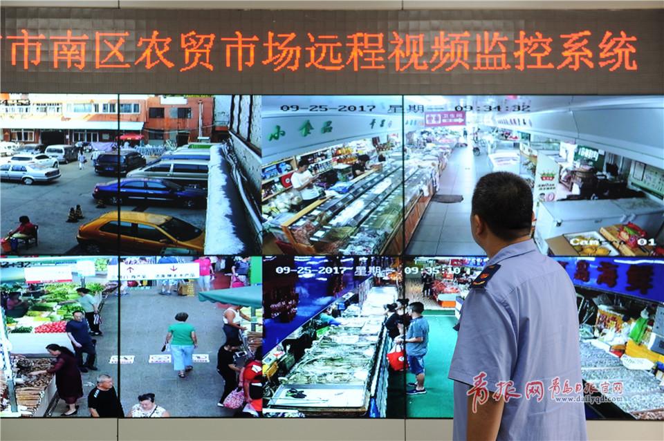 买菜更放心 青岛农贸市场启用远程监控系统