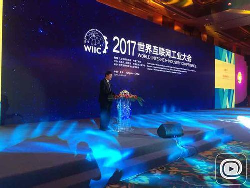 2017世界互联网工业大会在青岛开幕