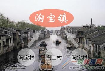"""年交易额破两亿 即墨这个地方成青岛首个""""淘宝镇"""""""