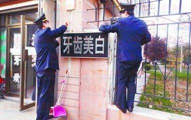 青岛5人无证行医被查 停业取缔1起移交公安