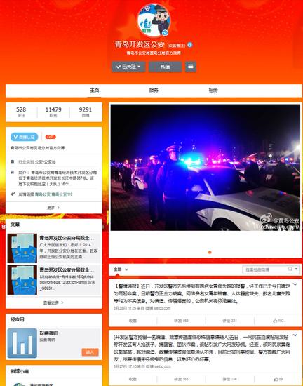青岛开发区两妙龄女子失踪 警方已确定为命案