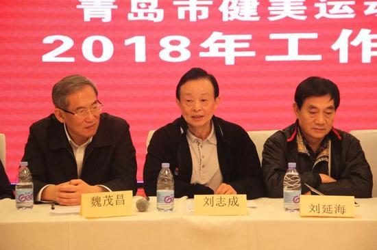 青岛市健美运动协会会长刘志成讲话