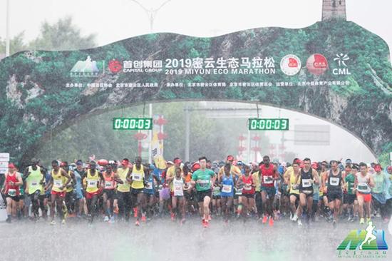在滂沱大雨中,2019密云生态马拉松圆满结束。