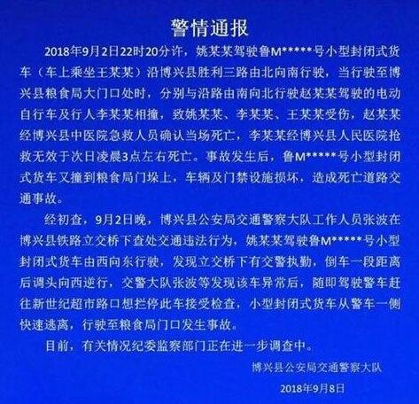 民众网·海报动静滨州3月20日讯