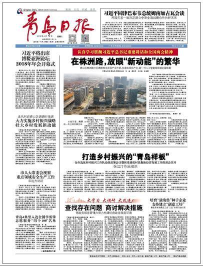 ▲青岛日报2018年4月4日1版截图