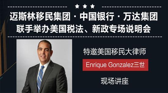 特邀美国移民大律师——-迈斯林携手中国银行 万达集团举办移民新政