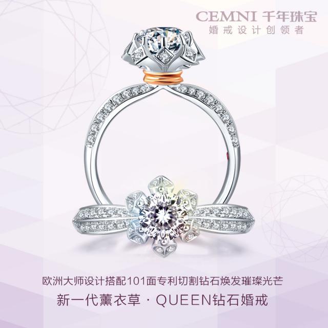 2016年全宇宙都爱看的珠宝展中,由婚戒设计创领品牌——千年珠宝,推出