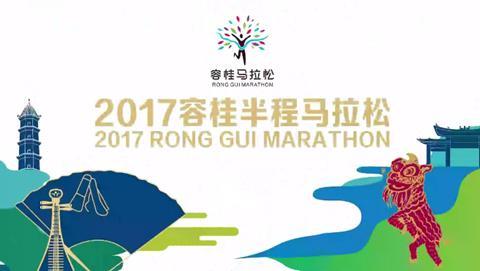 元旦热力跑2017年容桂马拉松开赛在即_新浪青岛_新浪网