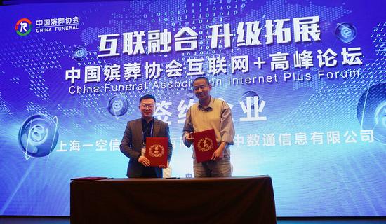 一空网创始人兼CEO马雷先生与中数通副总经理兼总工程师苏卫权先生共同签约