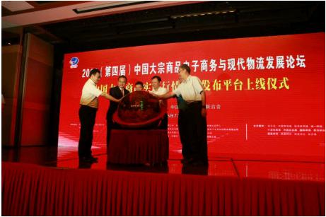 三、钢铁电商创造产业互联网新价值