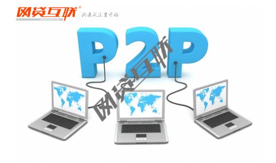 三:关于投资P2P网贷的建议