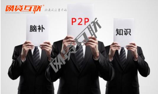 一:关于P2P网贷,不是神话也不是骗子