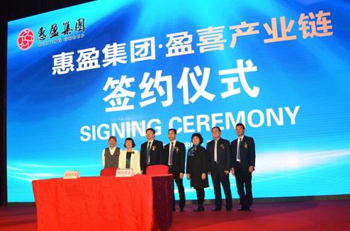 惠盈集团董事吴邻锐先生与新乡市经开区刘思江主任进行项目签约。