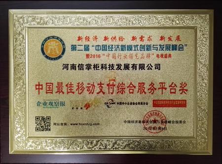 """天下谷集团旗下河南信掌柜科技发展有限公司获评""""中国最佳移动支付综合服务平台奖""""。"""