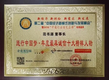 """天下谷集团董事长范书源获评""""践行中国梦·年度最具诚信十大榜样人物""""。"""