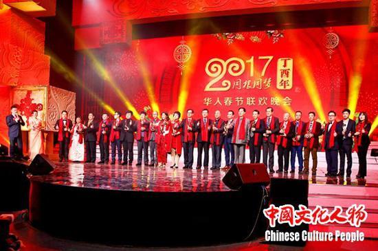 获得2016华人楷模年度人物的华侨华人与颁奖嘉宾共祝伟大祖国繁荣富强