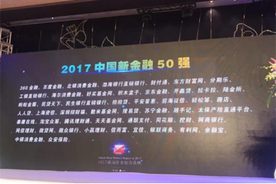 (2017胡润中国新金融50强榜单)