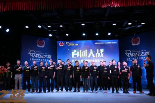 世界一家志愿服务团团长集体宣誓