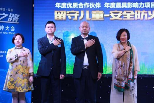 留守儿童援助计划倡导者杨萍女士等发布宣言