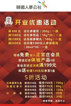 大幅度的让利,让烟台市民可以在春节期间以优惠的价格买到正宗的正官庄新春大礼。