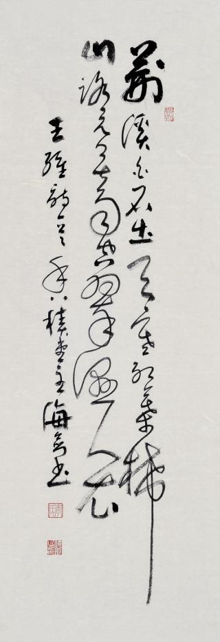 李海剑草书:王维《山中》
