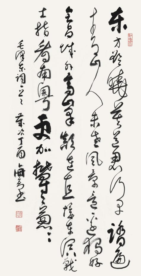 李海剑书:毛泽东词《清平乐•会昌》