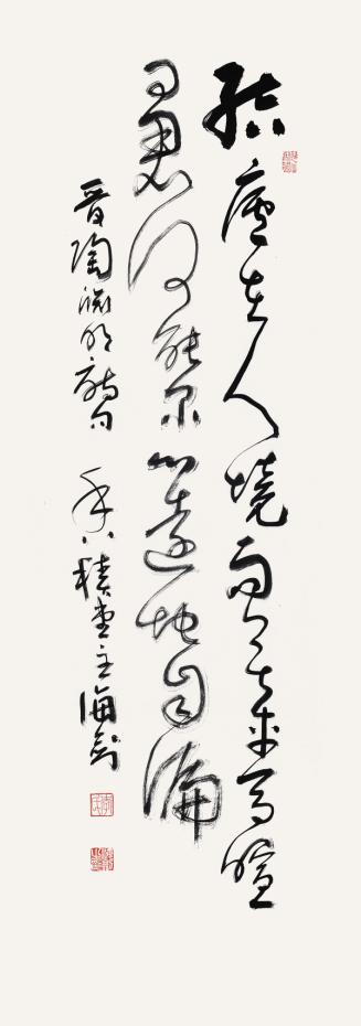 李海剑草书:陶渊明诗