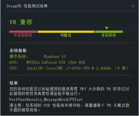 Steam VR标准测试