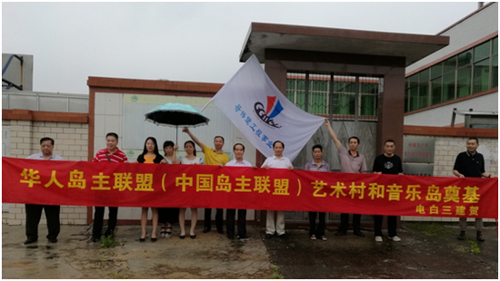 2017年华人岛主联盟(中国岛主联盟)起动全球岛屿房地产项目