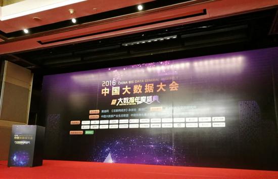 银联2016中国大数据大会暨中国大数据年度盛典现场