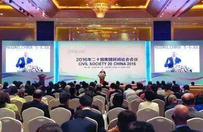 2016年7月,G20重要配套会议——二十国集团民间社会会议(C20会议)在青岛召开。