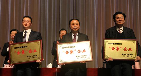 """天能集团董事长张天任(中)上台领取2016年度湖州市""""金象""""企业奖牌"""