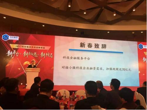 上海科创集团执行董事、总经理沈伟国致词