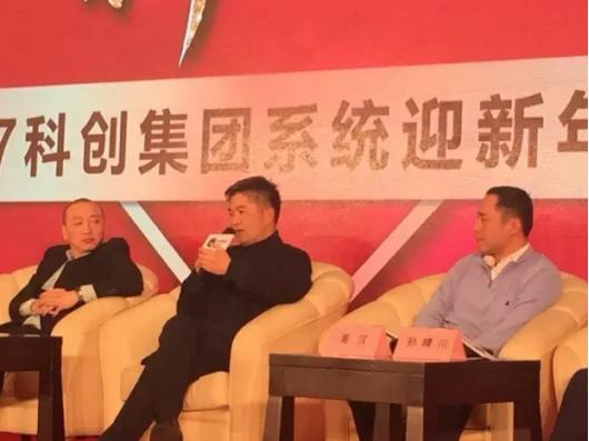 融道网·生菜金融创始人&CEO周汉 在2017上海科创集团系统年会上发言